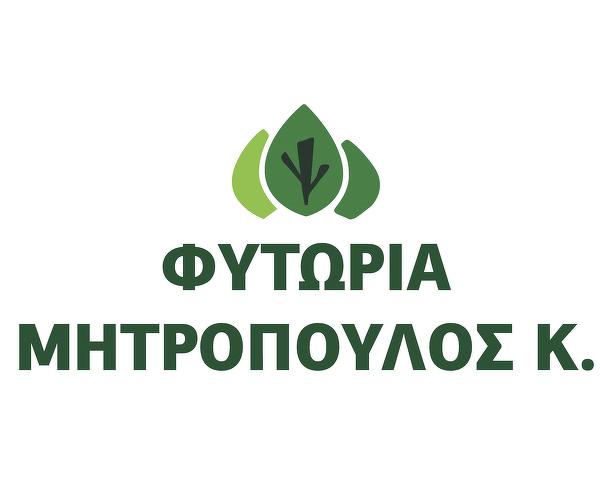 Φυτώρια Μητρόπουλος