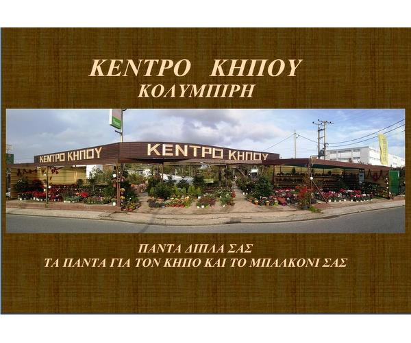 Kentro Kipou Kolimpiri