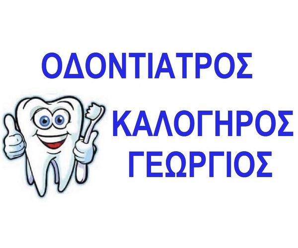 """""""Οδοντίατρος"""" Καλόγηρος"""