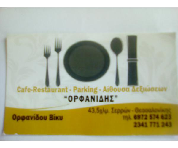 Orfanidis Restaurant Estiasi