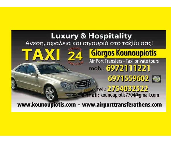 Ipiresies Taxi Kounoupiotis