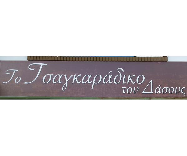 """""""To Tsagkaradiko tou Dasous"""" Epidiorthosis Ipodimaton"""