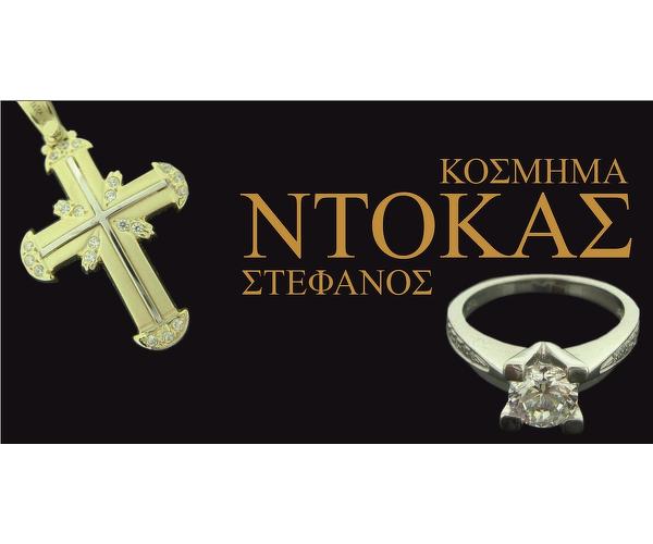 """""""Kosmima Ntokas"""" Kosmimata"""