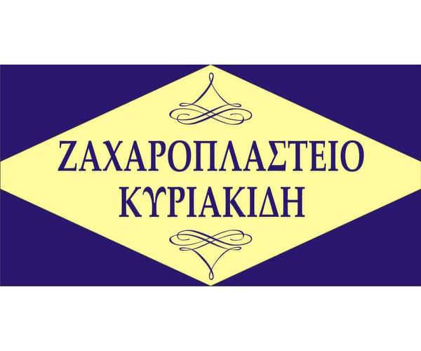 Zacharoplastio Kiriakidi