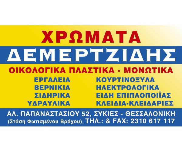 Chromata Demertzidis