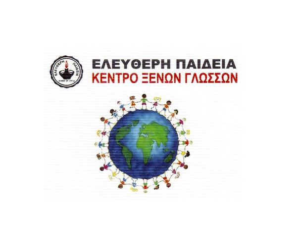Κέντρο ξένων γλωσσών Πανταζοπούλου