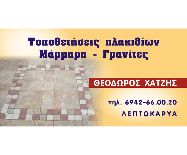 Chatzis Theodoros Marmara-Plakakia-Granites