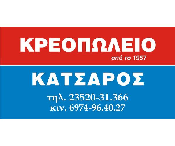 Kreopoleio Katsaros