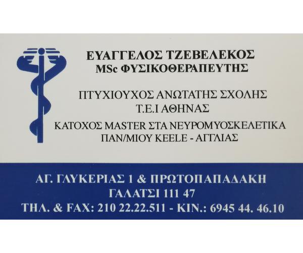 Physiκotherapeftis Evaggelos Tzevelekos