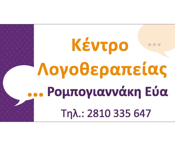 Logotherapeftria Rompogiannaki