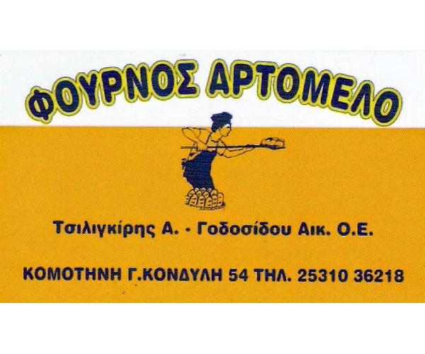 Φούρνος Αρτόμελο