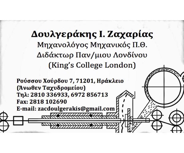 Michanologos Doulgerakis