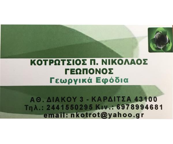 Geoponos Kotrotsios Nikolaos