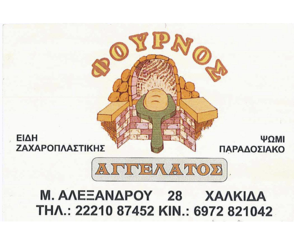 Angelatos Ioannis Artopoieio