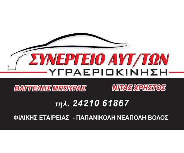 Νitas Christos Emporio antallaktikon aytokiniton