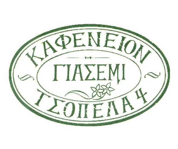 Giasemi Kafenio