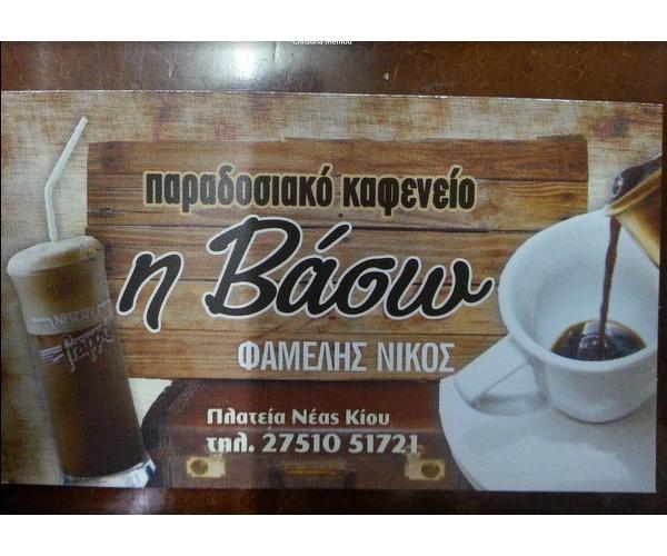 Baso - Paradosiako Kafenio
