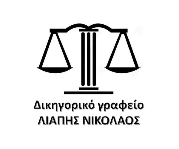Dikigoriko Grafeio