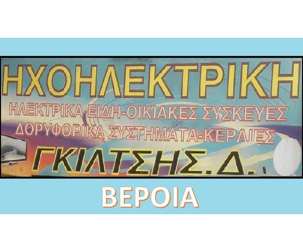 Giltsis Dimitrios Ikiakes & Ilektrikes Syskeves