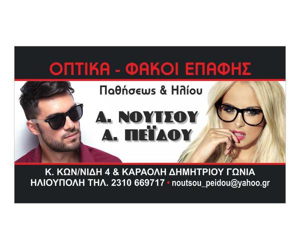 A.ΝΟΥΤΣΟΥ & Α.ΠΕΪΔΟΥ ΟΠΤΙΚΑ -ΦΑΚΟΙ ΕΠΑΦΗΣ