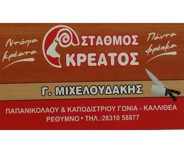 Stathmos Kreatos