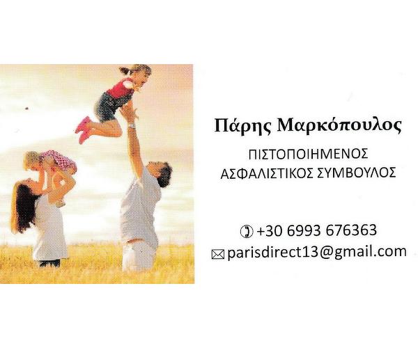 Asfalistikos Simvoulos Markopoulos
