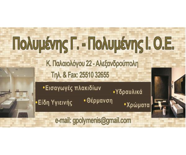 Polymenis Tiles - Sanitary