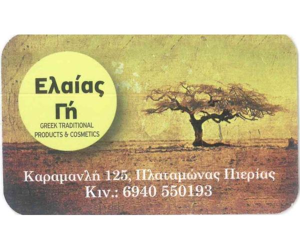 Elaias Gi - Delicatessen