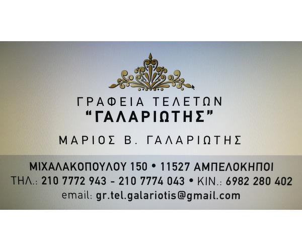 Grafio Teleton Galariotis