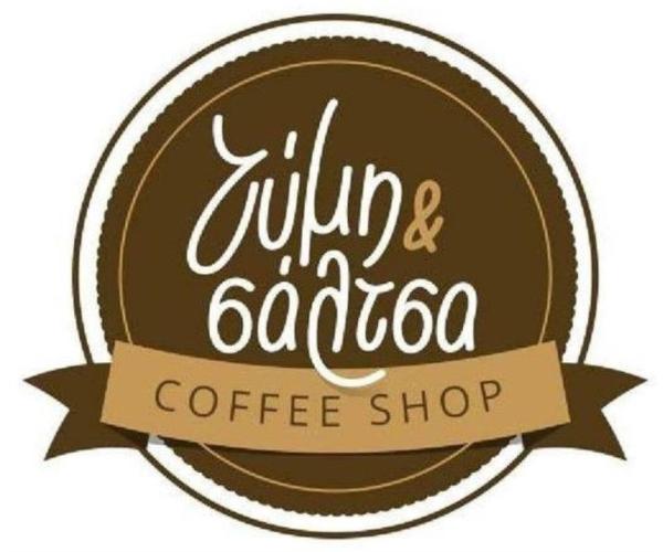 Ζύμη & Σάλτσα Coffee Shop