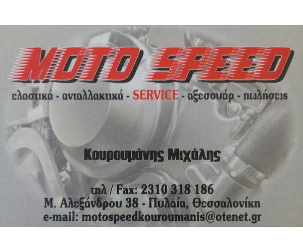 Motospeed Service