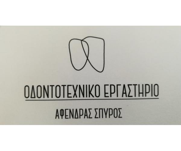 Afendras Odontotechniko ergastirio