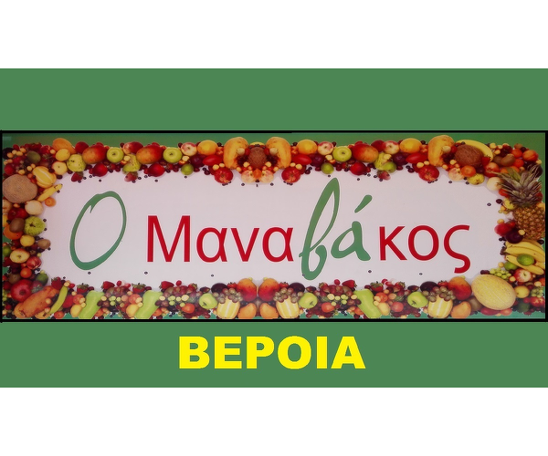 o Manavakos