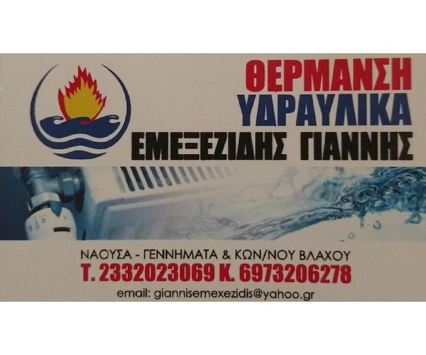 Emeksesidis Ioannis -  Idravlika