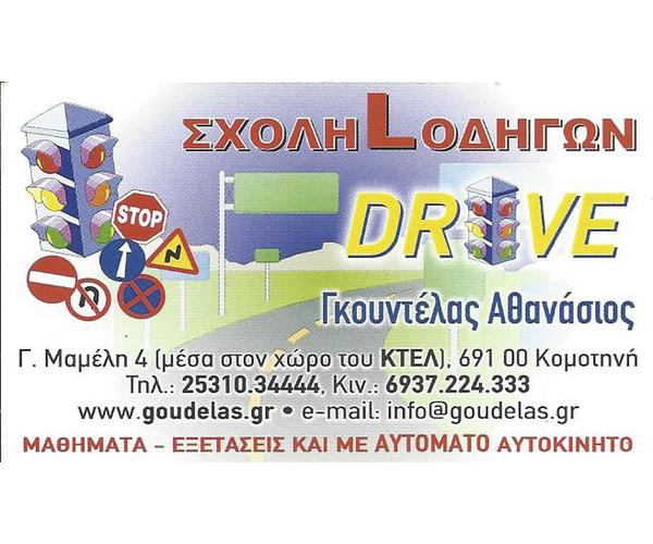 Σχολή οδηγών Drive