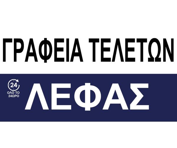 Lefas