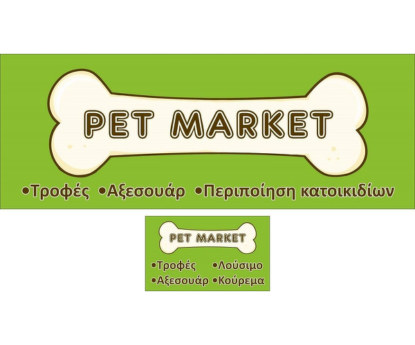 Pet Market Krystalakou
