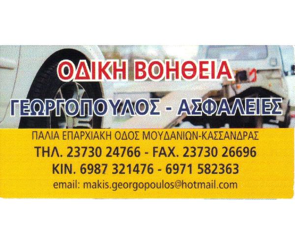 """Georgopoulos"" Οδική Βοήθεια - Ασφάλειες"