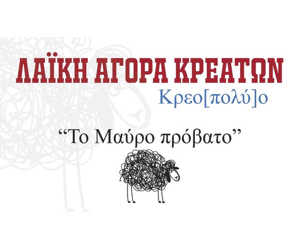 """""""To Mavro Provato"""" Laiki Agora Kreaton"""