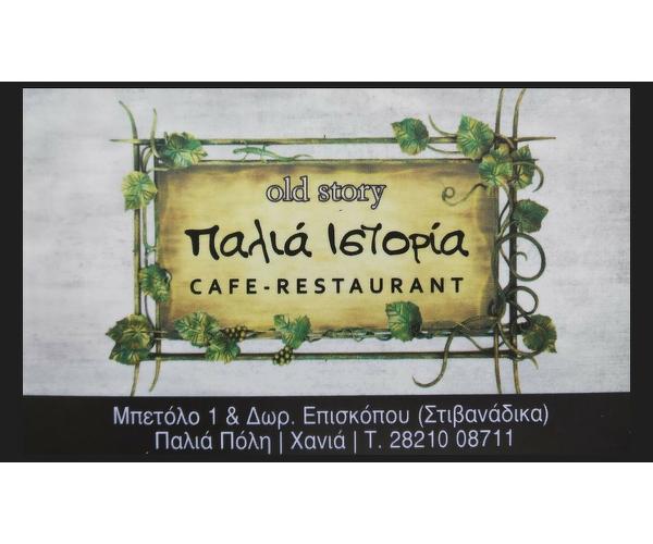 Palia Istoria - Old Story - Estiatorio