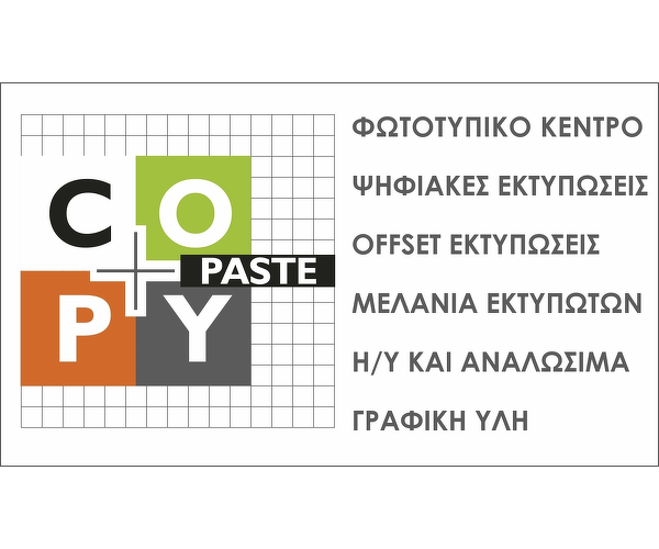 Copy and Paste Φωτοτυπικό κέντρο