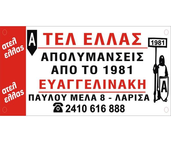 ATEL HELLAS ΑΠΟΛΥΜΑΝΣΕΙΣ-ΚΑΘΑΡΙΣΜΟΙ