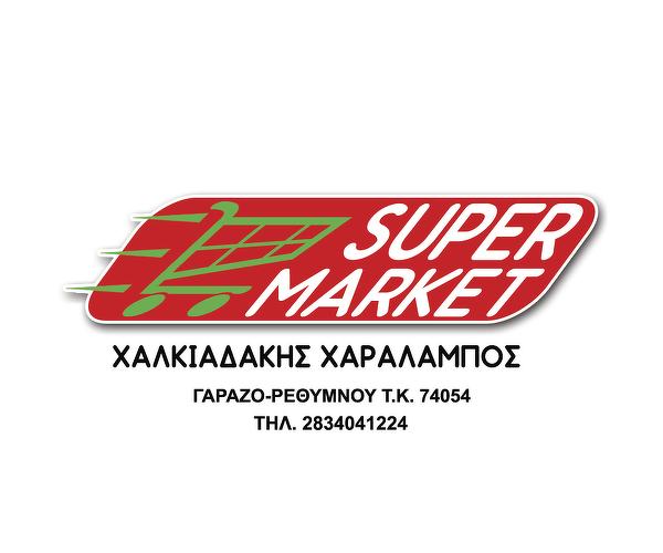 Super Market Χαλκιαδάκης