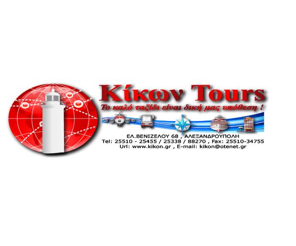Kikon Tours