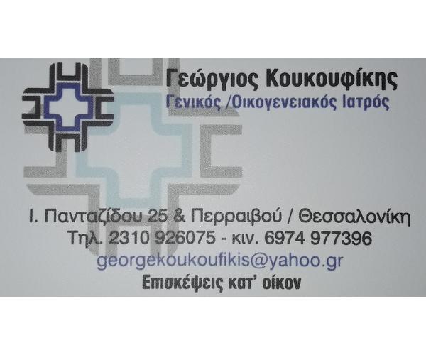 Γενικός Ιατρός Κουκουφίκης