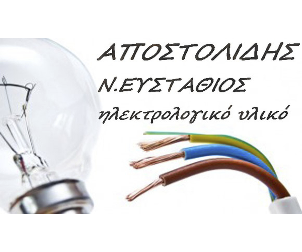 Ilektrologiko Iliko Apostolidis