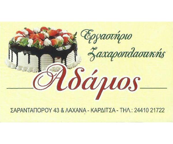 Zacharoplasteio Adamos Christos