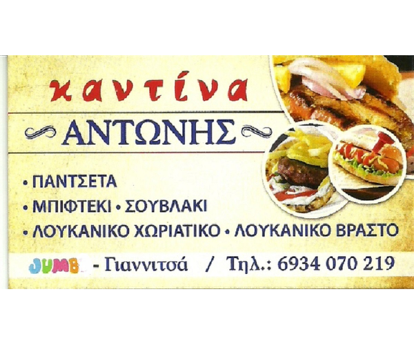 Savvidis Αntonios Kantina