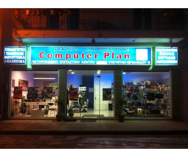 Computer Plan Emporio Ipologiston