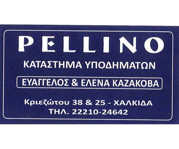 Pellino Emporio Ipodimaton